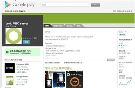 vnc server android android apps droid vnc server 教你在 pc remote 遠端控制 android 手機 root techorz 囧科技
