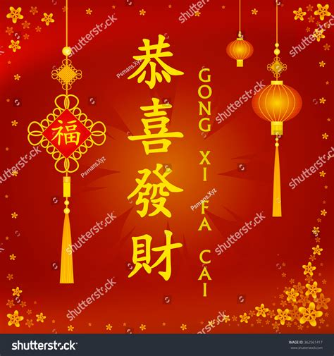 new year greeting gong xi new year greetings gong xi stock illustration