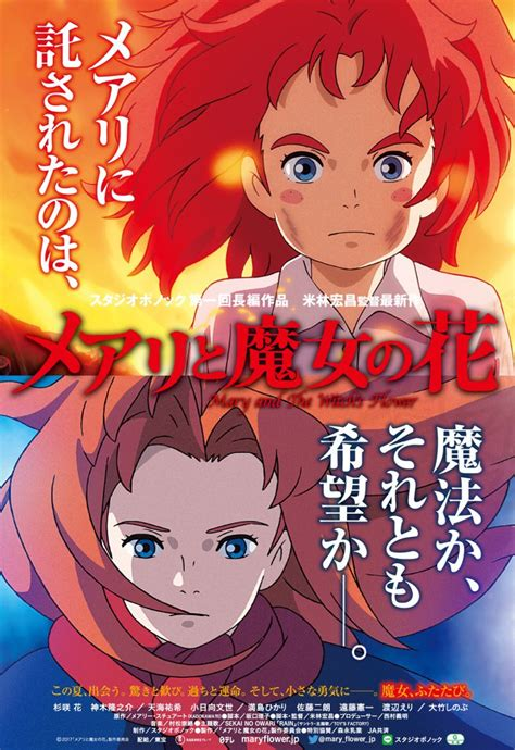 se filmer mary and the witch s flower スタジオポノック on