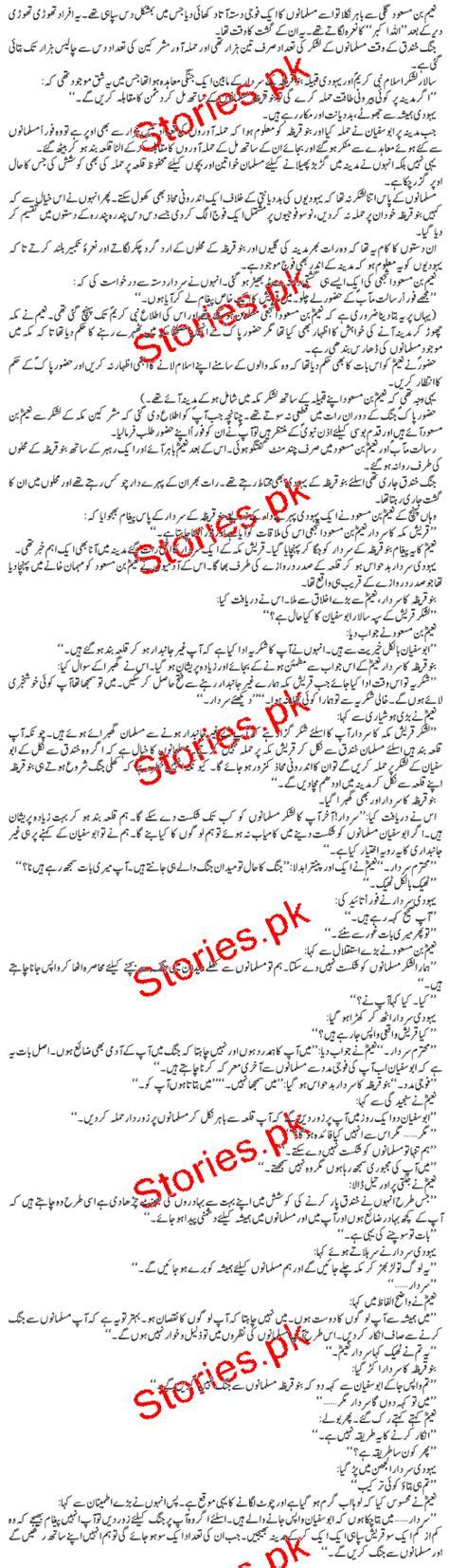 urdu font design online urdu font yum story related keywords urdu font yum story