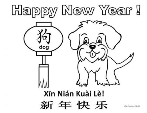 coloring pages year of the dog 43 best crafts for year of the dog chinese new year