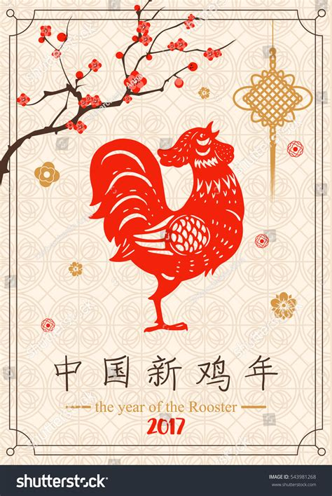 new year flower lantern new year background rooster flower stock vector