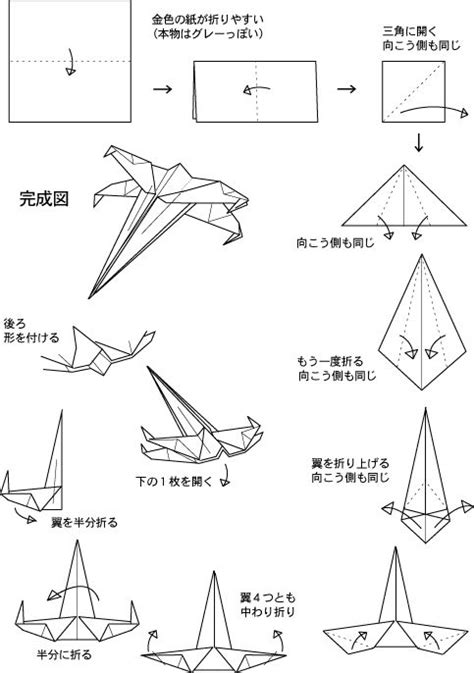 How To Fold Wars Origami - origami wars quot x wing fighter quot step by step