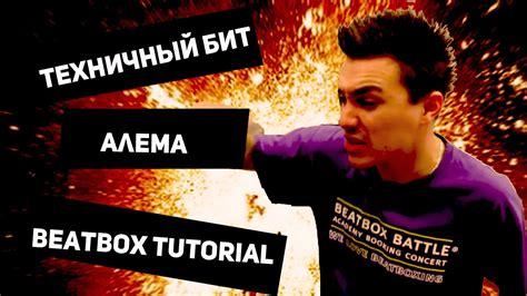tutorial beatbox dreamwave техничный бит алема beatbox tutorial youtube