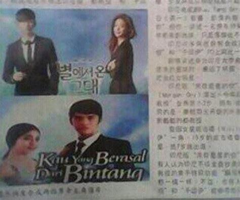film korea terbaru di rcti 2014 sinetron indonesia kau yang berasal dari bintang rcti