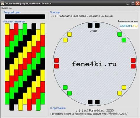 kumihimo pattern maker program friendship bracelets 119 best images about bracelet patterns kumihimo patterns