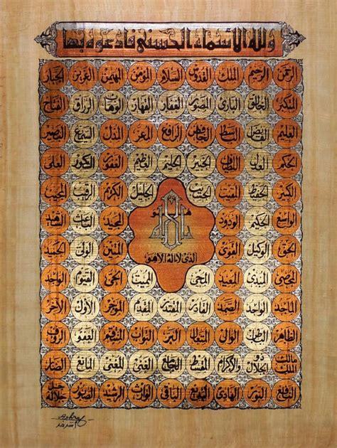 Islamic Artworks 8 the 99 names of allah papyrus arabic islamic