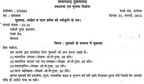 exle of formal letter in hindi exles of business letters hindi business management