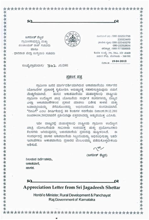 Letter In Kannada All India Radio Akashvani Appreciation Letter From Sri Jagdeesh Shettar