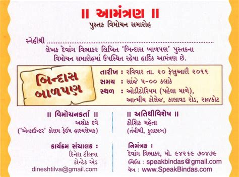 invitation card design in gujarati gujarati kankotri writing joy studio design gallery