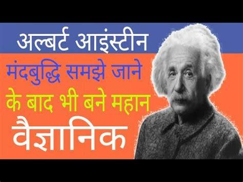 einstein biography in hindi albert einstein biography in hindi powerful scientist