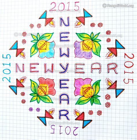 2015 new year photo new year 2015 kolam