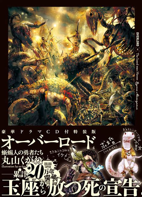 overlord vol 3 light novel overlord tv anime to be produced by madhouse visual