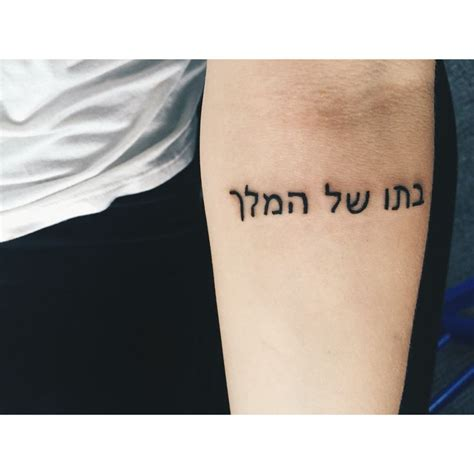 small hebrew tattoos 25 best ideas about on of