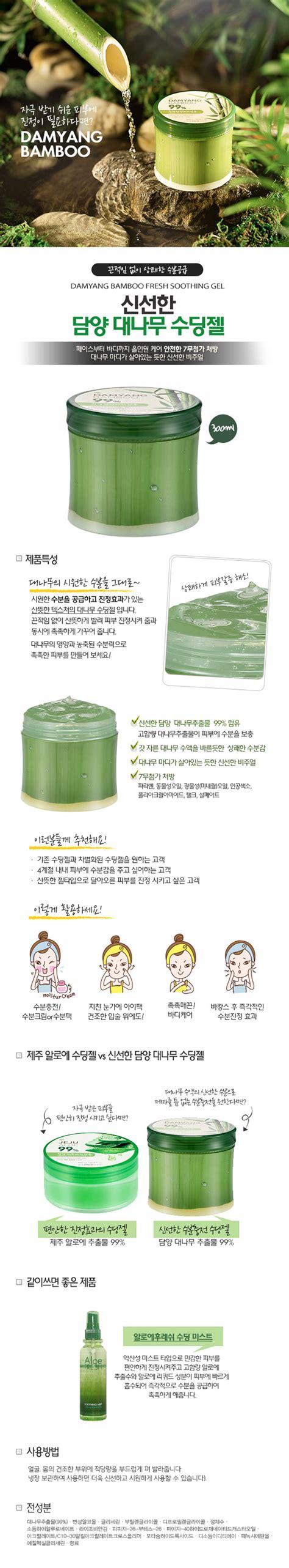 The Faceshop Damyang Bamboo 300 Ml the shop damyang bamboo fresh soothing gel 300ml ebay