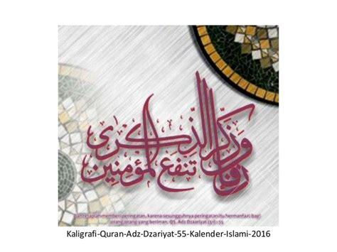 Dijamin Kaligrafi Al Quran 1 kaligrafi al quran di desain islami kalender