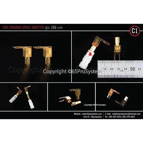 Spade Cmc cmc banana spade adapter c1 65prosystem ขาย ลำโพง bose ลำโพง bose ขาย bose เคร องเส ยง โบส