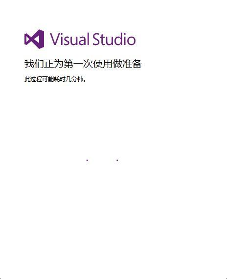 github tutorial visual studio 2015 下载和安装 visual studio 2015 软件 的详细步骤图文教程 csdn博客