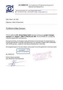 Certification Letter For Company al farid co for marketing of engineering equipmentmohamed farid