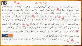 Essay On Children Day In Urdu by Essay My Friend Urdu Learning مضمون میرے دوست