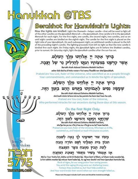 chanukah candle lighting prayer hanukkah