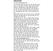 Bangla Scanned Choti Make Chodar Golpo Car