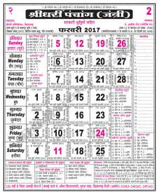Calendar 2018 Panchang Hindu Calendar 2017 Hindu Panchang Hindutyohar Calendar