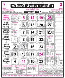 Calendar 2018 Hindu Tithi Hindu Calendar 2017 Hindu Panchang Hindutyohar Calendar