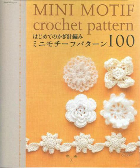 Crochet Motif Pattern Books | crochetpedia crochet books online mini motif crochet