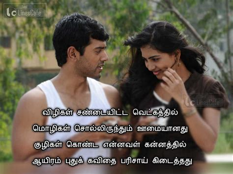 touching photos in tamil heart touching beautiful tamil love kavithai image tamil