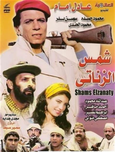 film comedy egypt أشهر الأفلام المصري ة المقتبسة عن أعمال أجنبي ة