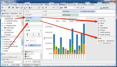 tableau tutorial filter tableau desktop 画面表示項目 要素解説 developers io
