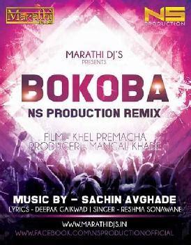dj songs download free mp3 remix marathi bokoba ns production remix mp3 free mp3 download