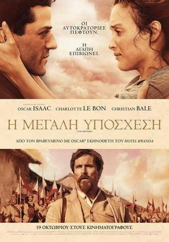 film promise full movie 2017 the promise 2017 greek subs ταινίες online gamato