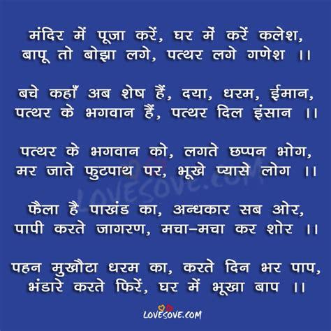 watsapp new life suvichar best whatsapp suvichar स व च र images in hindi lovesove com