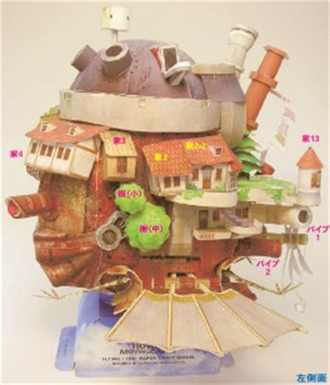 Howls Moving Castle Papercraft - papercraft howl s moving castle boing boing