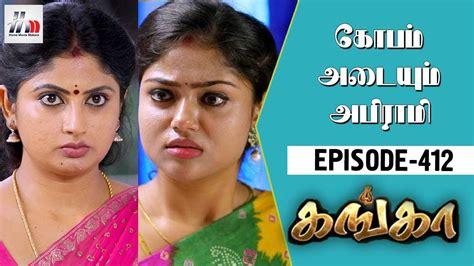 film seri ganga ganga tamil serial episode 412 promo 8 may 2018 2018