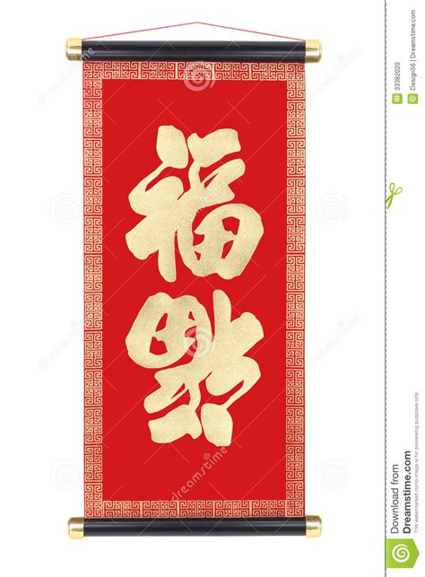 The Scroll Of Years fortune scroll stock photo image 33382020