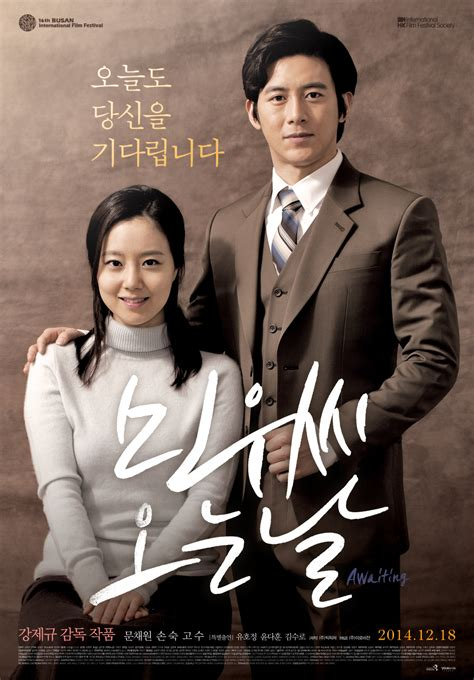 film laga korea 2014 awaiting movie poster featuring go soo and moon chae won