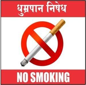 no smoking sign in hindi signage shop ps 12437 no smoking in hindi sign 12 quot x4 quot