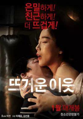 film korea hot baru 热情的邻居