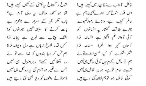 Mera Pasandida Shair Allama Iqbal Essay In Urdu by Allama Iqbal Jawab E Shikwa Answer In Urdu Jawab E Shikwa By Allama Iqbal Urdu Shayeri By