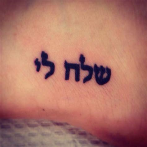 send me tattoo best 20 tattoos in hebrew ideas on hebrew