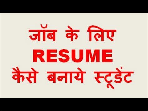 simple resume kaise banaye how to make resume for govt or for student ke liye resume kaise banaye