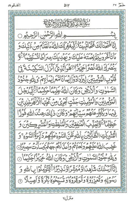 download mp3 alquran fatih surah e al fath read holy quran online at