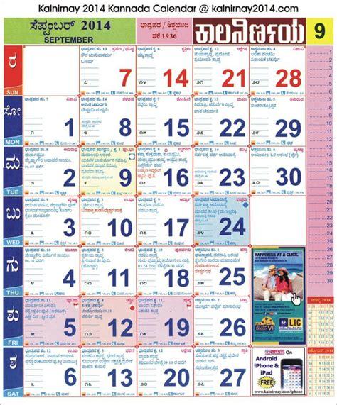 kannada kalnirnay calendar images