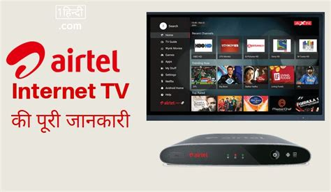 design net tv airtel internet tv क य ह इसक features design और price