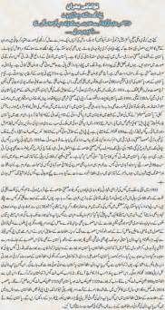 Nazria Pakistan Essay In Urdu by Load Shedding In Pakistan Urdu Essay Topics Urdu Mazmoon