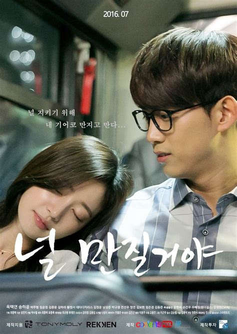 exo film vostfr 149 best images about korean movie posters on pinterest
