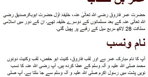 selves meaning in urdu holding company meaning in urdu